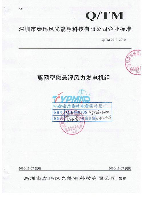 企业标准证书