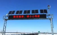 风光互补交通信号LED显示屏系统